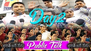 Barath Ane Nenu Genuine Public Talk | DAY 2 | Bharat Ane Nenu Review And Rating | Mahesh Babu | TTM