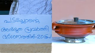 Marimayam | Episode  353 - Magical fish 'curry' | Mazhavil Manorama