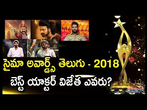 Who Wil Be The Best Actor In SIIMA Awards 2018 | SIIMA Nominationas For Best Actor |  Telugu Stars