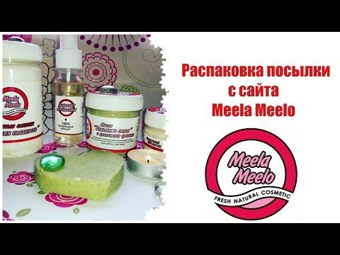НАТУРАЛЬНАЯ КОСМЕТИКА/Распаковка посылки с сайта Meela Mello