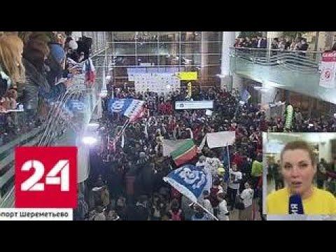 Встреча в Шереметьеве: российские олимпийцы вернулись с Игр в Пхенчхане - Россия 24