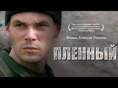 Пленный (2008) / Драма