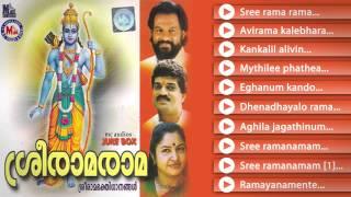 Sree Rama Rama | Malayalam Devotional Album | Audio Jukebox