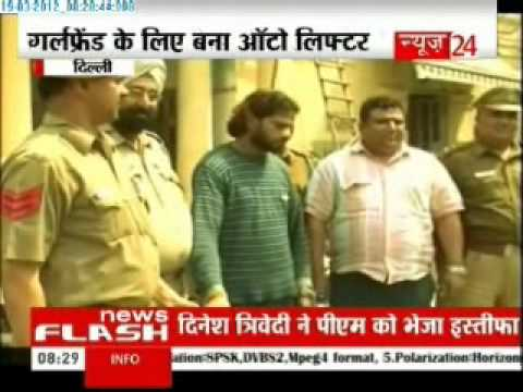 Car lifter boyfriend in Delhi now arrested by police