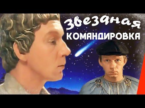 Звездная командировка (1983) фильм