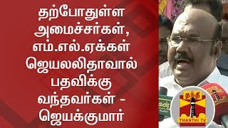 All our MLAs and MPs are elected because of Jayalalithaa - Minister Jayakumar