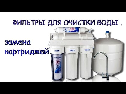 Как заменить картридж фильтра воды