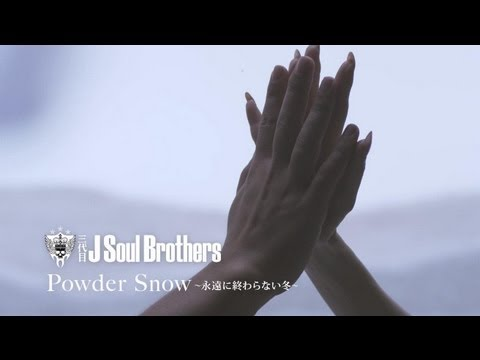 三代目 J Soul Brothers / Powder Snow ~永遠に終わらない冬~ (Short Version)