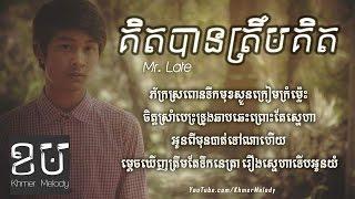 គិតបានត្រឹមគិត - Mr. Late Khmer Original Lyric Video
