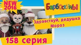 Барбоскины - 158 серия. Здравствуй, Дедушка Мороз. Мультики про Новый год