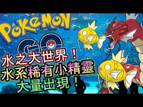 【ポケモンGO攻略動画】玩家發現閃光鯉魚王 還進化了?水系稀有精靈大量出現! | 最新更新資訊| Pokemon GO怎麼玩攻略 /香港HK】  – 長さ: 1:14。