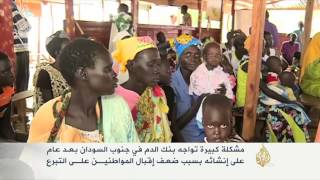 بنك الدم في جنوب السودان يعاني قلة المتبرعين
