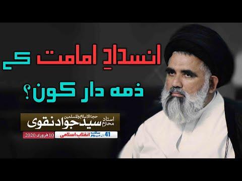 Shiyo mai Insidad e Imamat Ki Soch aur Uska Natija   Ustad e Mohtaram Syed Jawad Naqvi