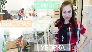 🌿БЫСТРАЯ УБОРКА ЗА 10 МИНУТ! / SPEED CLEANING | 10 MINUTE TIDY UP CHALLENGE