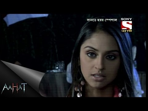 Aahat - আহত (Bengali) - In Search of an Evil Wealth thumbnail
