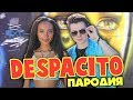 DESPACITO ПАРОДИЯ / ВСЕМ СПАСИБО - МАРИ СЕНН