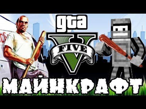 GTA5 в майнкрафте! (Minecraft Моды)
