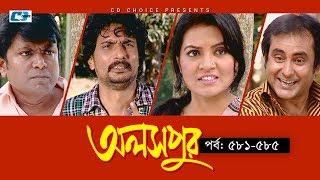 Aloshpur   Episode 581-585   Fazlur Rahman Babu   Mousumi Hamid   A Kha Ma Hasan
