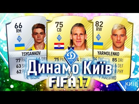 FIFA 17 - Dynamo Kyiv | Динамо Київ у FIFA 17 | Ultimate Team