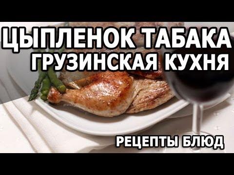 Грузинская кухня. Цыпленок табака рецепт приготовления блюда