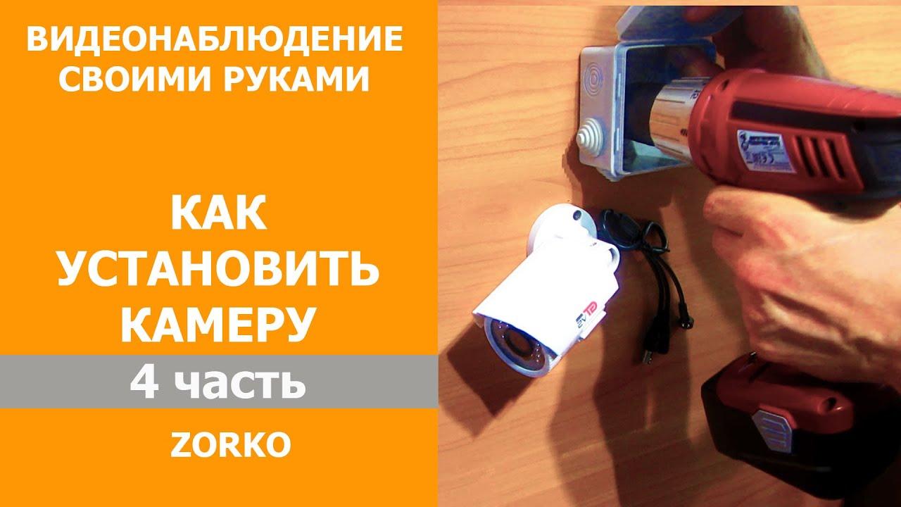 Как установить видеонаблюдение своими руками