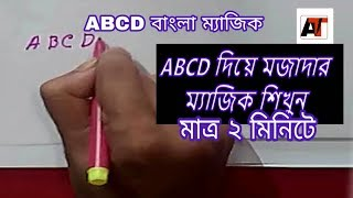 ABCD Funny Trick in Bengali || bangla funny idea to fun with friends