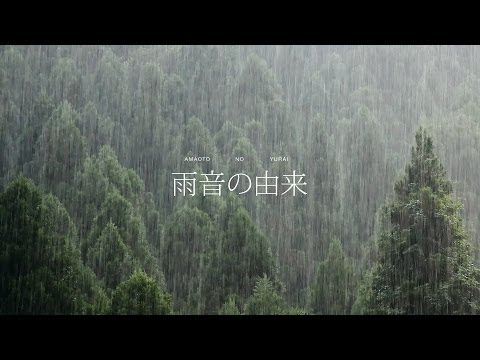 雨音の由来 video