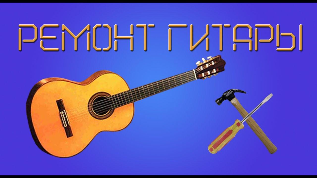 Замена ладов на гитаре своими руками 15