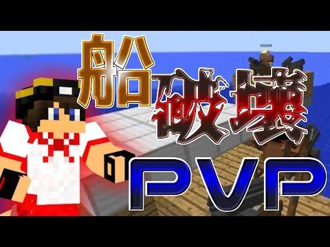 【Minecraft】船を自作して敵を海に落とせ!