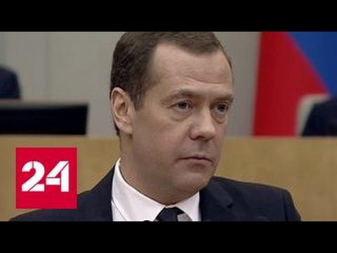Заключительное слово Дмитрия Медведева в Госдуме РФ