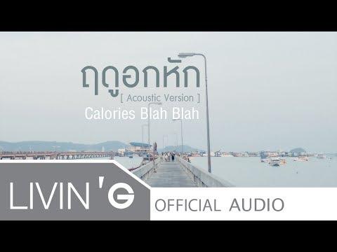 ฤดูอกหัก [Acoustic Version] - Calories Blah Blah [Official Audio]