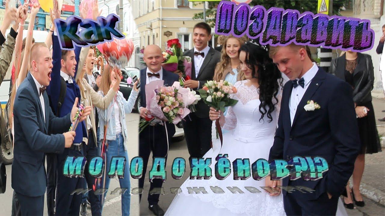 Крутое поздравление на свадьбу от друзей