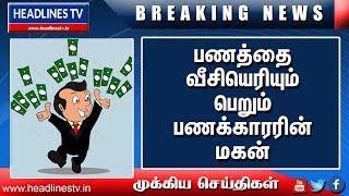 பணத்தை வீசி எரியும் பெரும் பணக்காரரின் மகன் | News Today Tamilnadu Live
