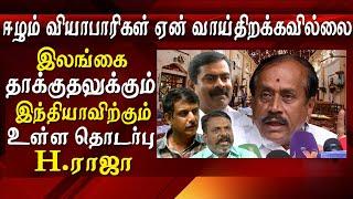 PONPARAPPI – H RAJA takes on thirumavalavan for ponparappi kalavaram tamil news live