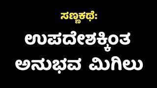 ಸಣ್ಣಕಥೆ: ಉಪದೇಶಕ್ಕಿಂತ ಅನುಭವ ಮಿಗಿಲು | Kannada Stories | Lifestyle Tips | Health Tips | Kannada