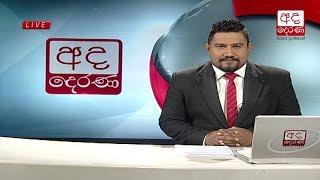 Ada Derana Prime Time News Bulletin 06.55 pm - 2018.05.20