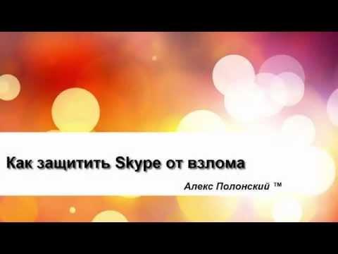 Как взломать Скайп (Skype Brute)?