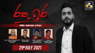 Rathu Ira 2021-07-29