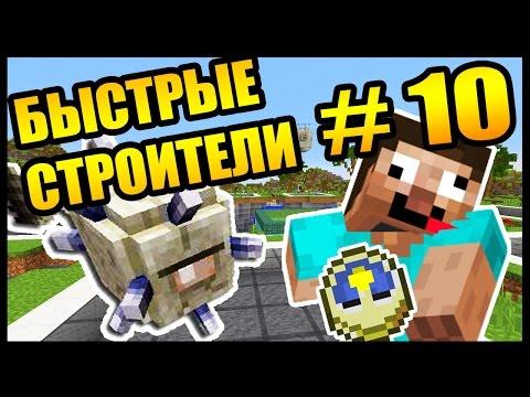 ЭПИЧНЫЙ РЕВАНШ! - БЫСТРЫЕ СТРОИТЕЛИ #10 - Speed Builders - Minecraft