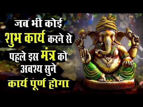 """जब भी कोई शुभ कार्य करने से पहले इस मंत्र को अवश्य सुने """"गणेश मंत्र"""" - Ganesh Mantra - बुधवार स्पेशल thumbnail"""