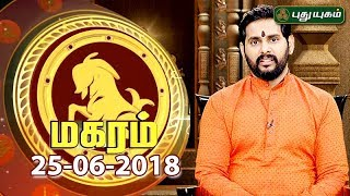 Rasi Palan   Capricorn   Makara Rasi   25/06/2018   Puthuyugam TV