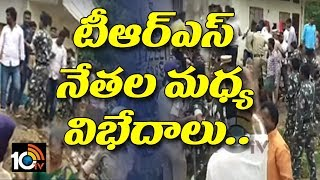 Internal Crisis in Janagama TRS Party | TRS Leaders Stone Pelting Attack | TS