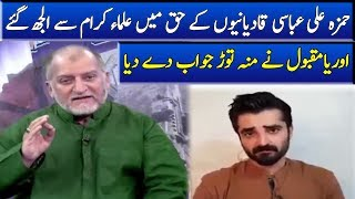 Why Hamza Ali Abbas Supporting Qadiyani? Harf E Raaz | Orya Maqbool Jan  from Harf E Raaz