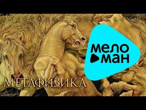 Премьера 2016 - Александр РОЗЕНБАУМ - Метафизика (Альбом 2016)