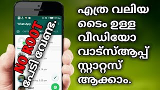 Latest malayalam Video. WhatsApp Status Trick - 30 Second Unlocked - upload big video - Malayalam