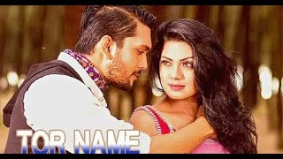 তোর নামে লিখেছি হৃদয় ।। TOR NAME LIKHECHI HRIDOY।। OSTITTO 2016 ARIFIN SHUVO  TISHA NEW MOVIE SONG