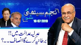 A Tale Of Two Scandals | Najam Sethi Show | 16 July 2019