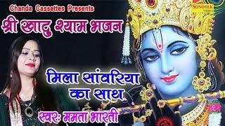 श्री खाटू श्याम भजन : मिला सांवरिया का साथ || Mamta Bharti || Shree Khatu Shyam Bhajan