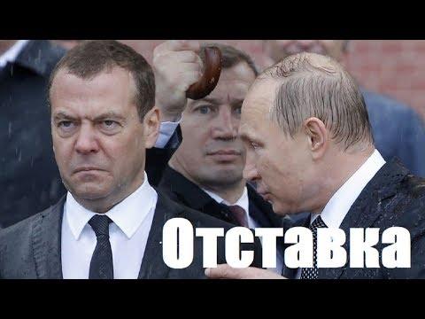 Кто сменит Медведева: СМИ предсказывают имя нового премьера