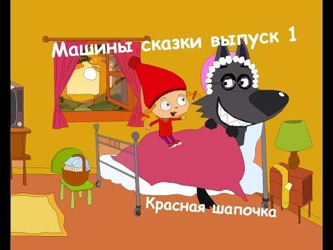 Машины сказки выпуск 1 Красная шапочка (Активно развивающие игры)